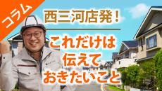 知立市、刈谷市、安城市のお客様にお伝えしたい外壁塗装コラム